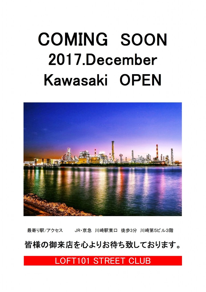 川崎OPEN