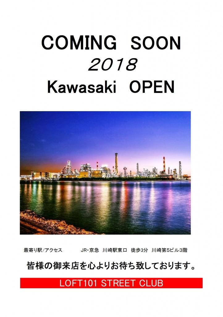 川崎OPEN(工場夜景)-2