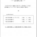 消費税増税 2019.10