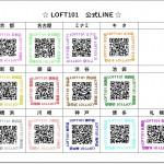 LINE QRコード カラー